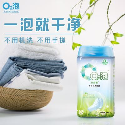 O2泡衣物洗泡颗粒通用装
